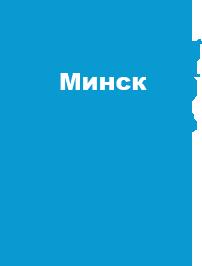 Заказать курсовую работу в Минске