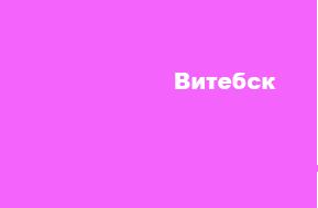 Заказать курсовую работу в Витебске